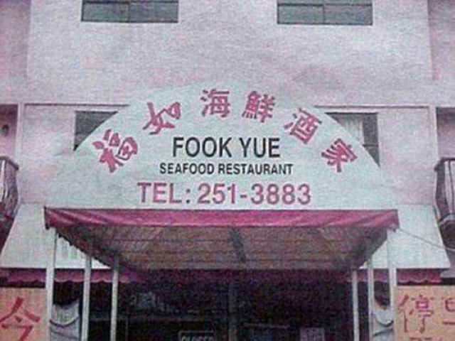 Sexually Suggestive Business Names
